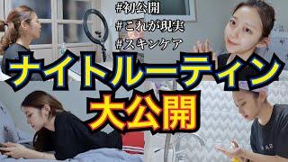 【初公開】韓国生活中の平日ナイトルーティン!スキンケア以外は本当ズボラですまんかった【何もしてなくない?】