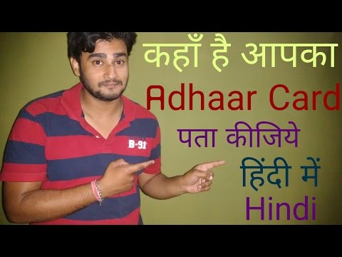How to check the status of Adhaar Card  must watch
