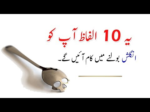 10 Important Vocabulary Words Useful While Speaking English in Urdu