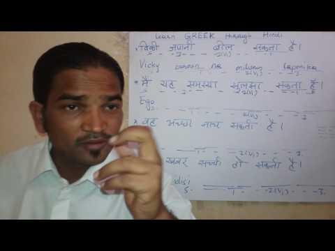 Learn Greek through Hindi.