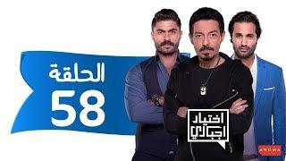 اختيار إجباري - الحلقة 58 الثامنة والخمسون - Ekhtyar Egbare Series  Episode 58