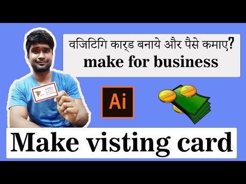 how to make visiting card in illustrator Visiting Card and business card Design tutorial