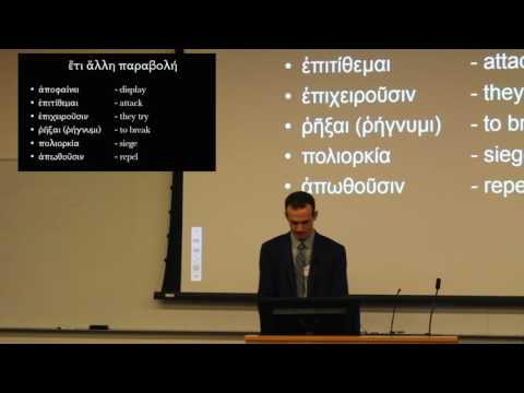 Alex Petkas (Greek) - LLiNYC 2017 - Paideia Institute