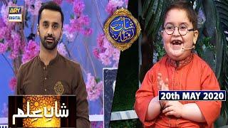 Shan-e-Iftar   Segment - Shan E Ilm   20th May 2020