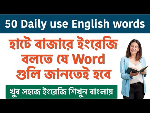 55 Daily use English words with Bengali meaning | English to Bengali | Trade and commerce