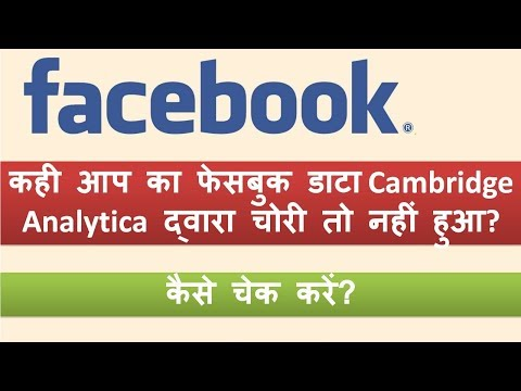 How to check whether Facebook shared your data with Cambridge Analytica