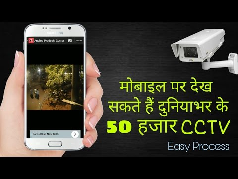 How to watch live public CCTV cameras on your Android phone free .