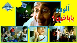Free Baby - Baba Fein (Music Video)   (فري بيبي - بابا فين (فيديو كليب