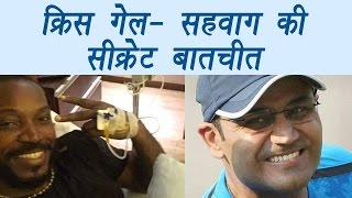 Chris Gayle-Virender Sehwag shared funny moment | वनइंडिया हिन्दी