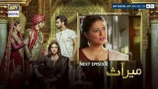 Meraas Episode 7 ( Teaser ) - ARY Digital Drama