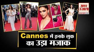 Cannes Film Festival 2019: Bollywood की ये Actress अपने Look को लेकर हो चुकी हैं Troll