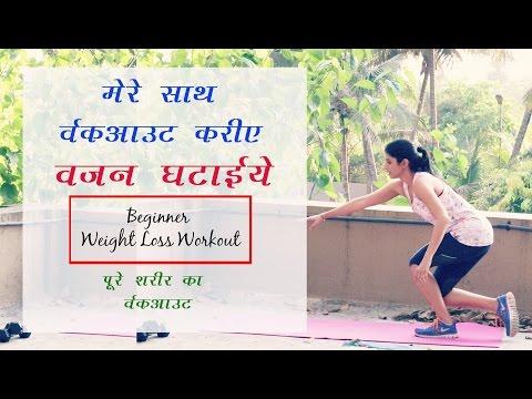 (हिंदी) Beginners के लिए वज़न घटने का 30 min वर्कआउट : Beginner Weight Loss Workout In Hindi