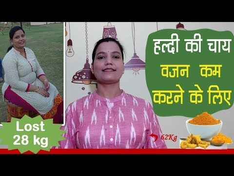 Turmeric Tea For Weight Loss – When and How Much – By Seema [Hindi]