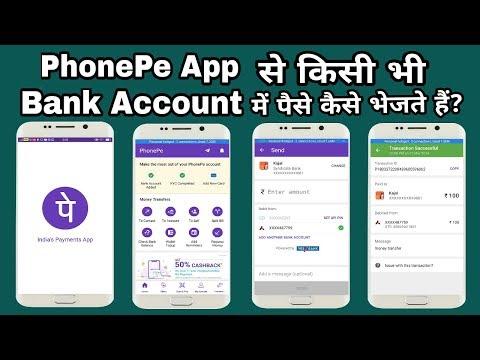 PhonePe App से किसी भी UPI ID और Bank Account में पैसे कैसे भेजते हैं? By Techmind World
