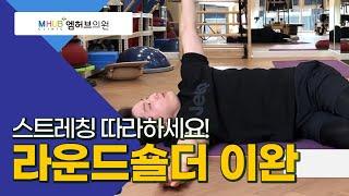 대전도수치료-라운드숄더 어깨 이완 스트레칭(with.대전엠허브의원.라파본TV)