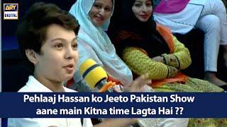 Jeeto Pakistan | Pehlaaj Hassan ko Jeeto Pakistan Show aane main Kitna time Lagta Hai