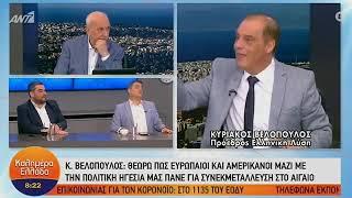 Κυριάκος Βελόπουλος – ΚΑΛΗΜΕΡΑ ΕΛΛΑΔΑ – 05/06/2020