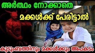 Download marhaba media | മക്കൾക്ക് അർത്ഥം നോക്കാതെ പേരിട്ടാൽ വലിയ അപകടം | islamic speech in malayalam Video