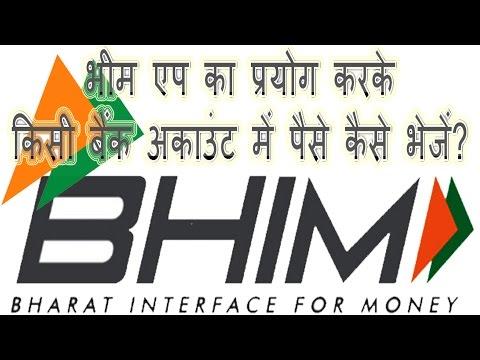 How to send money in bank account using Bhim app in Hindi   Bhim app se money transfer kaise kare