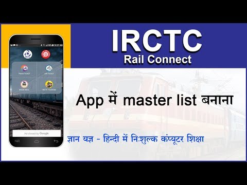 How to create and use master list for fast ticket booking in IRCTC Rail Connect App ? (Hindi)