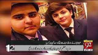 Great performance of Pakistani kid in World Under 16 snooker championship | 92NewsHD