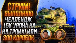 ДЕЛАЕМ ЧЕЛЛЕНДЖ ИЛИ РАЗЫГРАЕМ 300 КОРОБОК ! (SERVER ,Straik,Jove)