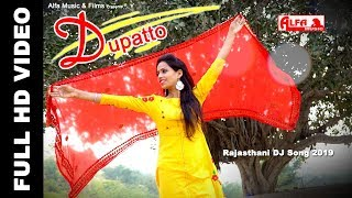 Latest Rajasthani Song 2019 | दुपट्टों | DJ Song | Dupatto | High Bass | Official Video | HD