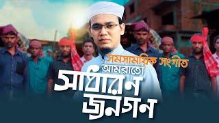 সমসাময়িক প্রতিবাদী সঙ্গীত । Amrato Sadharon Jonogon । Sayed Ahmad Kalarab   New Bangla Song 2020