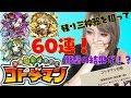 【コトダマン】5神器揃えるための60連ガチャ【あと3つ】