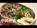 【お弁当作り 牛丼弁当】lunchbox bento