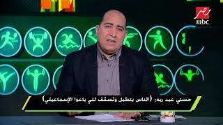 حسني عبد ربه : الناس بتطبل وتسقف للى باعوا الإسماعيلى
