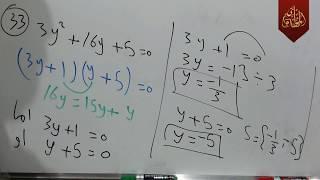 #x202b;د96 شرح وحل تدرب وحل التمرينات ص 76 رياضيات الثالث متوسط الفصل الثالث المنهج الجديد#x202c;lrm;