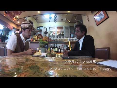 ソースコ×スパイシー丸山Presents「Diggin'」インタビューダイジェスト。