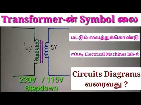 Transformer-ன் Symbol மட்டும் வைத்துக்கொண்டு Machines Lab-ல் Easy க Circuit diagrams வரைவது எப்படி ?