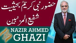 Subh E Noor   Huzoor Nabi Karim (S.A.W) Bahasiyat Shafi Al Mzanbeen   11 Nov 2018   92NewsHD