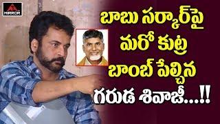 Actor Shivaji Again Reveals Chandrbabu Naidu Government Have Conspiracy From Modi..?   Mirror TV