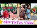 Odia Tik Tok HD Video//new Chingari HD Video 2020//odia Comedy HD Video 2020