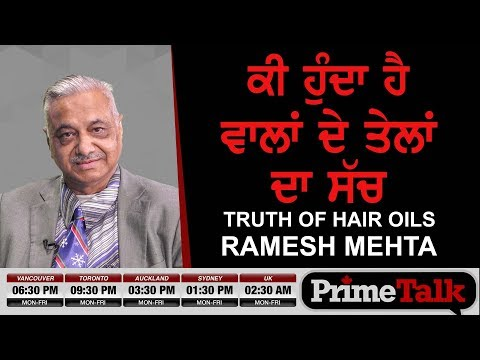 Prime Talk #70_Ramesh Mehta - Truth of Hair Oils