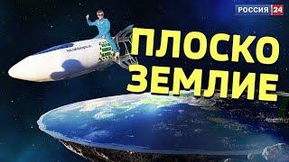 Download Американец построил паровую ракету и обещает доказать, что земля плоская // Алексей Казаков Video