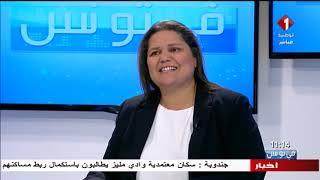 #x202b;برنامج في تونس ليوم 24 / 01 / 2019 | الجزء الثاني#x202c;lrm;