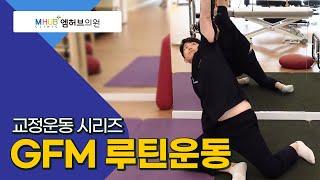 대전도수치료-GFM 루틴운동(with 대전엠허브의원.라파본TV)