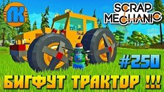 БИГФУТ ТРАКТОР С ГРЭГО МОДОМ в Scrap Mechanic !!!