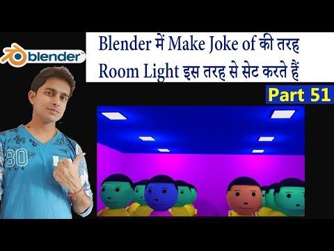 How to set room light look like make joke of in Blender 3D Animation part 51 in Hindi