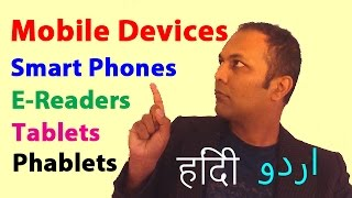 Mobile devices in Hindi | Smart phones, tablets, e-readers & phablets in Urdu