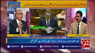 Blood test should be made compulsory before marriage, bill registered in Parliament | 92NewsHD