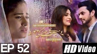 Meray Jeenay Ki Wajah - Episode 52 | APlus
