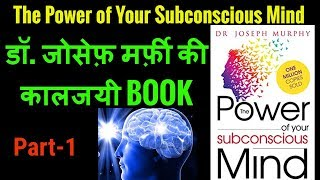 Part-1, The Power of Your Subconscious Mind (Joseph Murphy) Book Summary