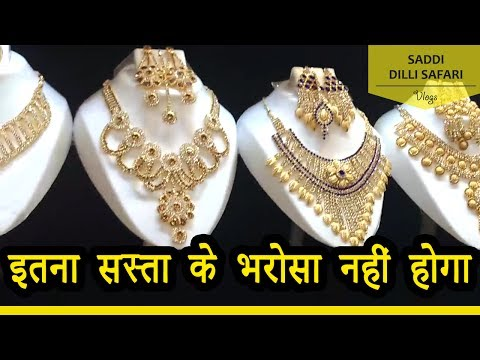 Jewellery Wholesale Market   Cheapest jewellery in india   Rui Mandi Sadar Bazar   