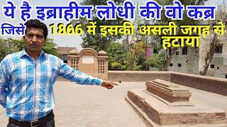 Ibrahim Lodhi's Tomb Panipat | राजा विक्रमादित्य की समाधि तोड़ने का पाप किसने किया??