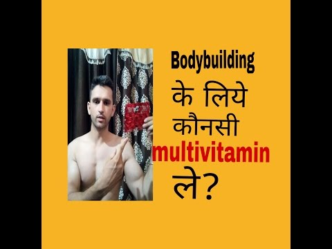 Bodybuilding के लिये कोनसी multivitamin  ले..